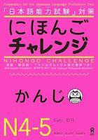 Nihongo Challenge N4-N5 Kanji  にほんごチャレンジ N4・N5   [かんじ]
