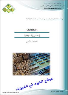 الإلكترونيات والرقمية , فيزياء ، كتب ومراجع فيزياء  ، تحميل كتاب الإلكترونيات الرقمية pdf برابط تحميل مباشر مجاناً