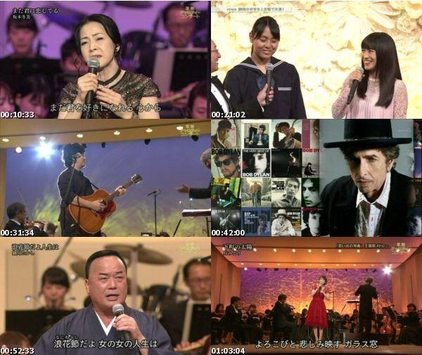 [TV-Variety] 歌謡チャリティーコンサート – 2016.11.22 (NHK G)