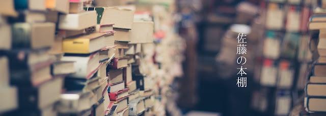 佐藤の本棚