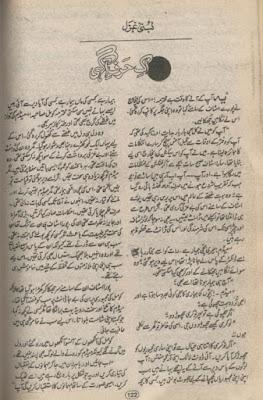 Ik haraf e aagehi novel by Lubna Ghazal pdf