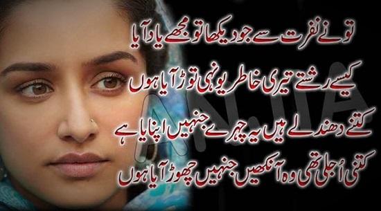 Urdu Sadromantic Poetry