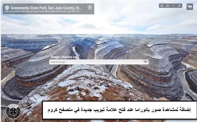 اضافة لمشاهدة الصور عند فتح علامة تبويب جديدة في متصفح جوجل كروم