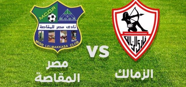 مشاهدة مباراة الزمالك ومصر المقاصة بث مباشر اليوم