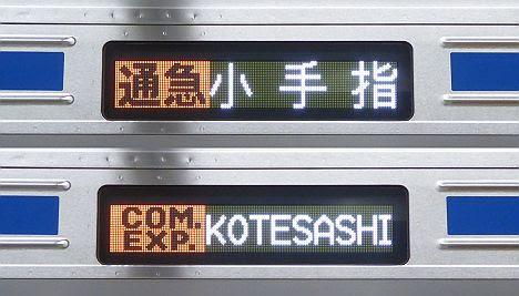 東京メトロ副都心線 西武池袋線直通 通勤急行 小手指行き1 西武6000系