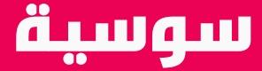 Soussia Tv Blog مدونة سوسية تي في
