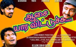 Aasai Yaara Vittuchu – Award winning Tamil Short Film for Naalaiya Iyakkunar