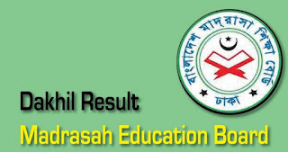JDC Result 2018 by SMS