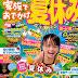 【雑誌取材】旺文社「まっぷる家族でおでかけ夏休み号」に 仮面ライダー ザ ダイナー が紹介されます