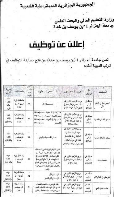 إعلان توظيف في جامعة الجزائر 1 بن يوسف بن خدة جانفي 2019