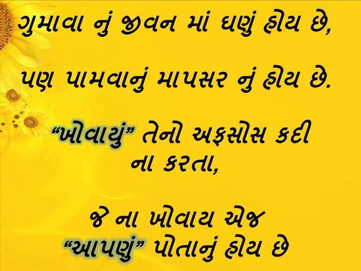 Facebook Amazing Photos Gujrati Quotes