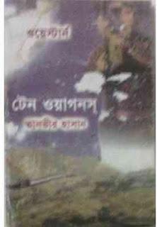 টেন ওয়াগনস - তানভীর হাসান Ten Wagons by Tanvir Hasan