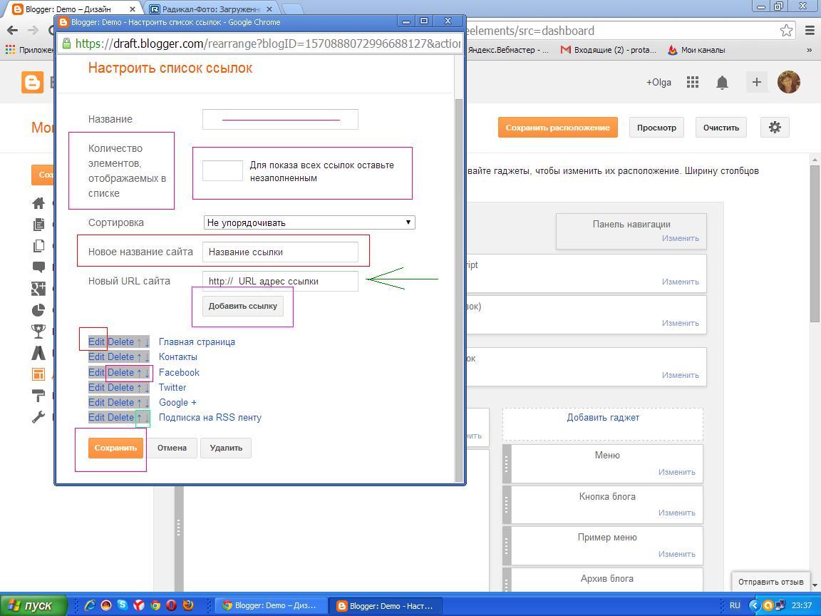 Как добавить адреса ссылок, изменить или удалить ссылку
