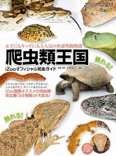爬虫類王国~iZooオフィシャル完全ガイド~