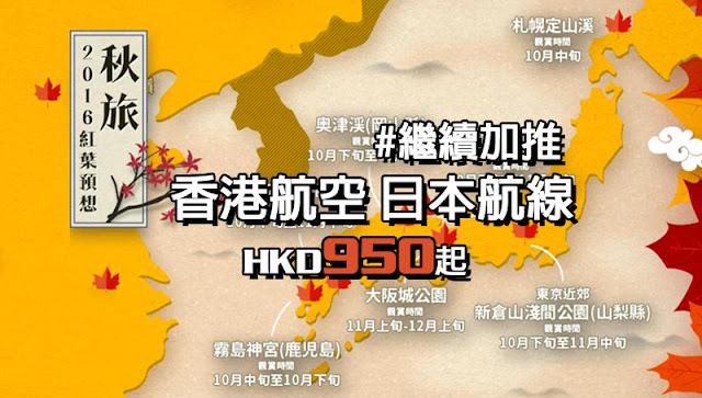 繼續加推!香港飛日本個航點HK$950,東京/大阪連稅千三起、札幌三千二- 香港航空