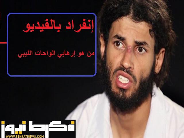 من هو إرهابي الواحات الليبي