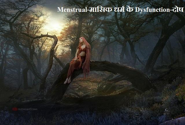 Menstrual-Dysfunction