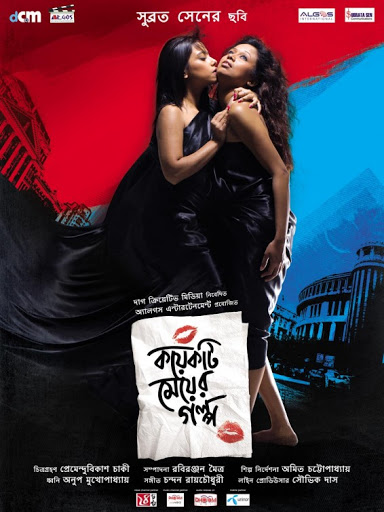 18+Land of Cards (Tasher Desh) (2012) Bengali 330MB WEB-DL 480p