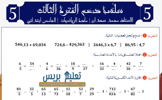 سلسلة دعم الفترة الثالثة النجاح في الرياضيات الخامس ابتدائي