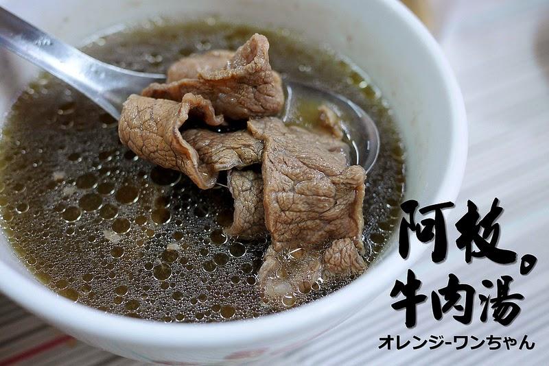 阿枝牛肉湯