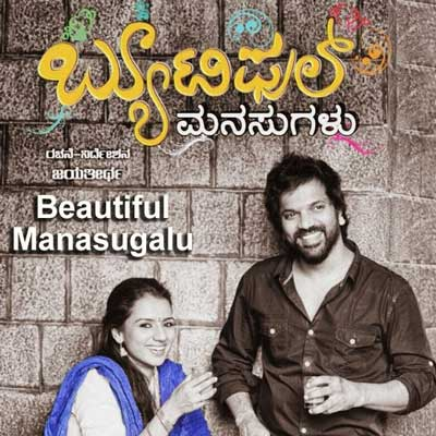 Namooralli Chaligaaladalli Song Lyrics From Beautiful Manasugalu