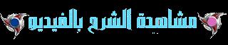 تشغيل الأنترنت مجانا لجميع هواتف الأندرويد | إتصالات المغرب | السعودية | مصر | الجزائر | العراق