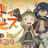 Se confirma la segunda temporada de Made in Abyss