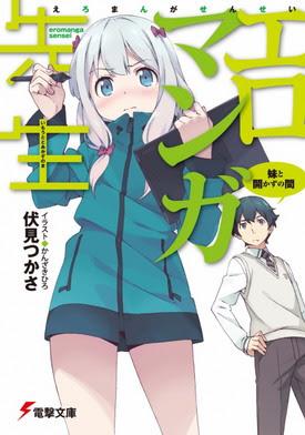 Spring 2017 - Period of Light Novel Adatptations
