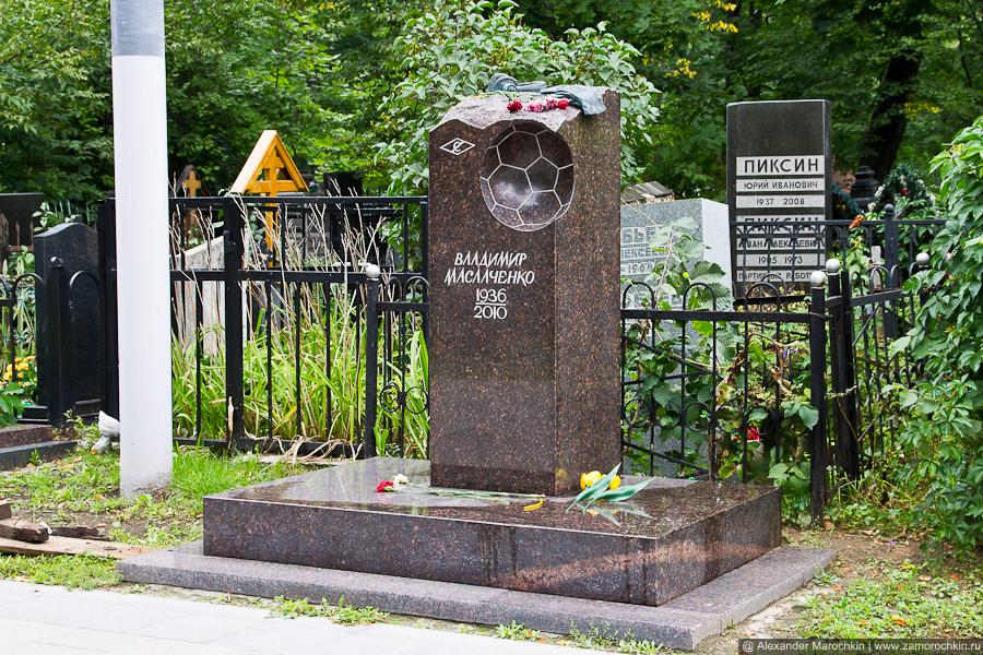 Владимир Маслаченко. Могила на Ваганьковском кладбище. Москва