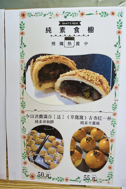 Vegan Pantry 純素食櫥