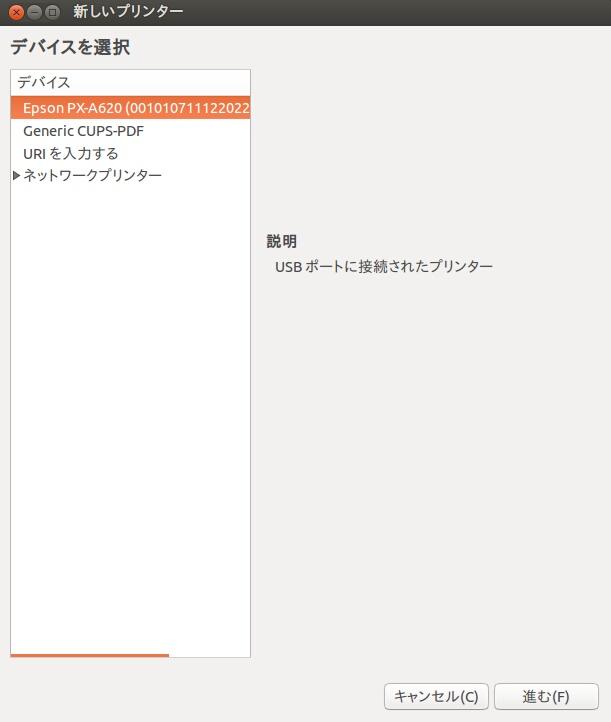 Ubuntu プリンター その21 - Ubuntu 13.10でプリンタードライバーをインストールしようとすると ...