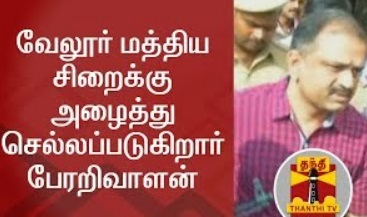 Perarivalan leaves for Vellore Central Prison as Parole ends Today | Thanthi Tv