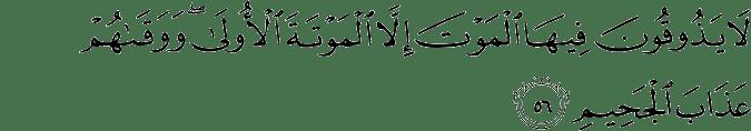 Surat Ad-Dukhan Ayat 56