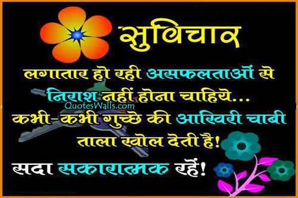 be positive hindi suvichar beautiful inspiring thoughts