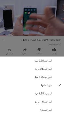 ميزة تغيير سرعة الفيديو تصل لتطبيق يوتيوب للهاتف الذكي