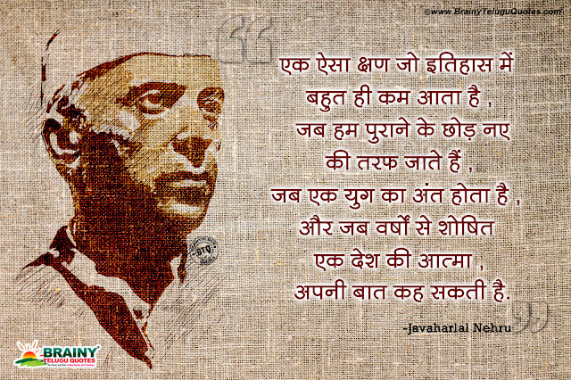 hindi quotes, javaharlal nehru png images free download, daily hindi motivational quotes free download