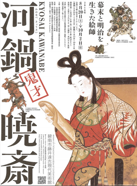 Kyosai Kawanabe Exhibition at HEKINAN CITY TATSUKICHI FUJII MUSEUM OF CONTEMPORARY ART, Aichi