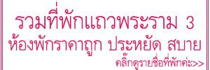 http://khunnaiver.blogspot.com/2017/07/10-3.html