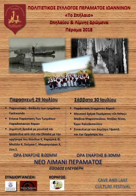 "Eτήσια εκδήλωση του""Σπηλαίου και Λίμνης Δρώμενα 2018"" ,29-30 Ιουνίου στο  Νέο Λιμάνι Περάματος"