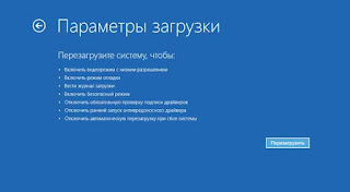 Параметры загрузки windows 8 / 8.1.