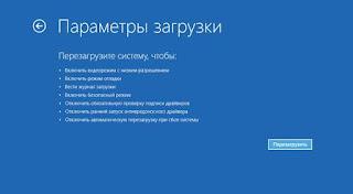 Параметры загрузки windows 8 / 8.1.