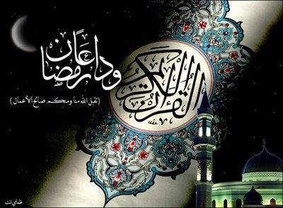 صور صور عن اخر رمضان 2019 صور عن العشر الاواخر n4hr_1496369222946.j