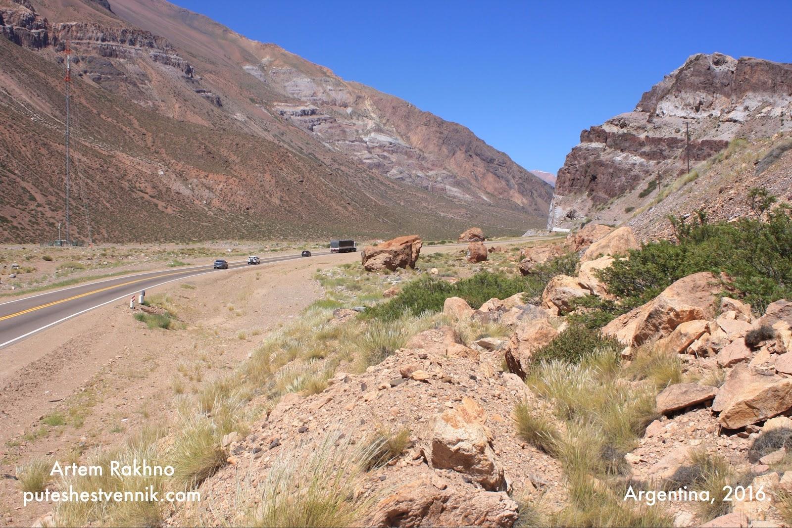 Трасса в Аргентине