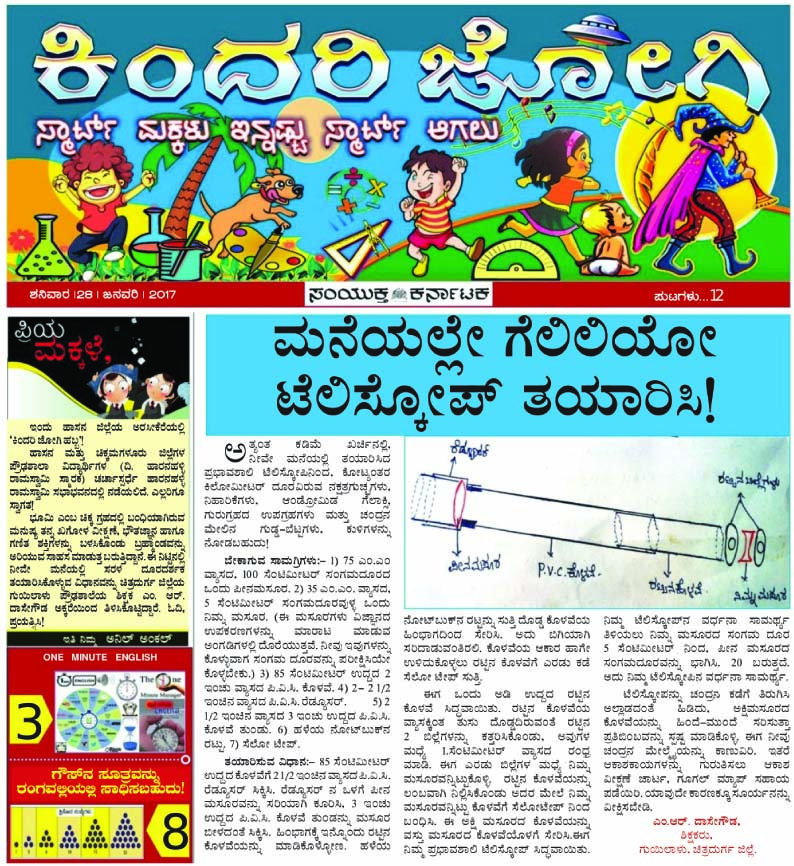 play and learn english one minute engish telescope do it yourself article by m r dasegowda in samyuktha karnataka daily kindari jogi section 28012017 solutioingenieria Image collections