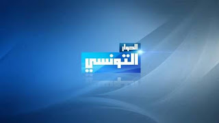 تردد قناة الحوار التونسى