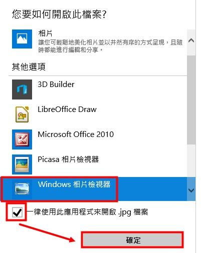 Pejslin 的學習筆記: Windows 10 將圖片檢視預設程式改為 Windows 相片檢視器