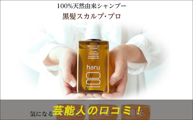 haru黒髪シャンプーを愛用する中澤裕子さん達芸能人の口コミ!