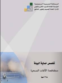 مكافحة الآفات الصحية pdf