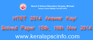 HTET 2014 Answer Key/ Solved Paper 15-11-2014 | www.htet.nic.in HTET 2014 Answer Key & Cut Off Marks | htet.nic.in HTET 2014 Solved Paper 15-11-2014 | Teachers Eligibility Test 15th and 16th November Answer Sheet 2014 on official website – www.htet.nic.in.