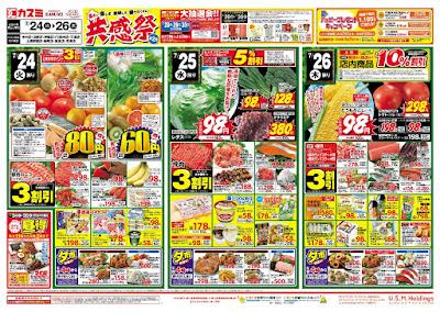 【PR】フードスクエア/越谷ツインシティ店のチラシ7月24日号